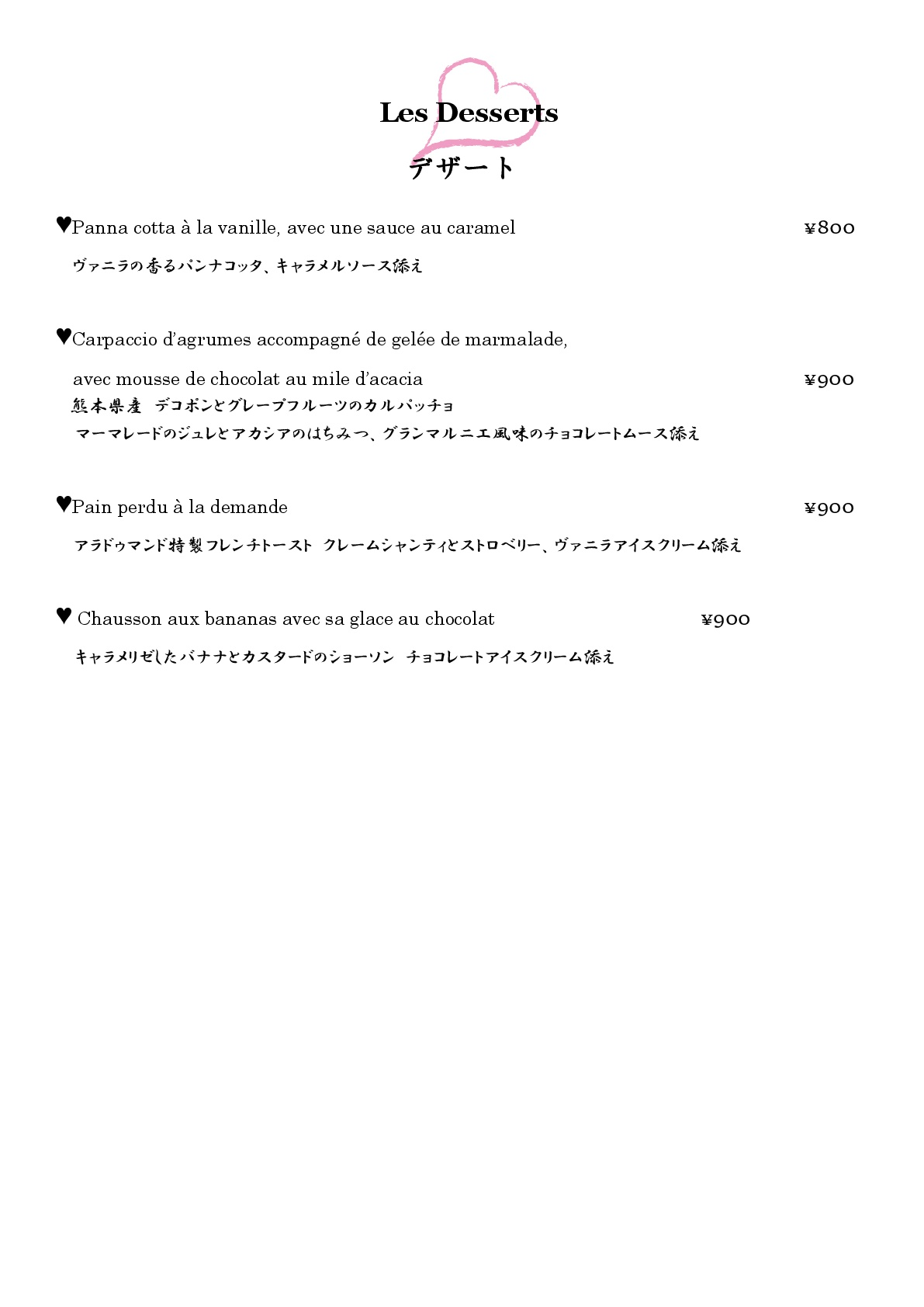 les-desserts-pdf-2018harumenyu-001