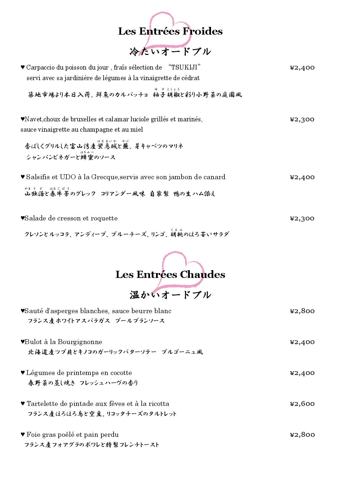 les-desserts-pdf-2018harumenyu-002