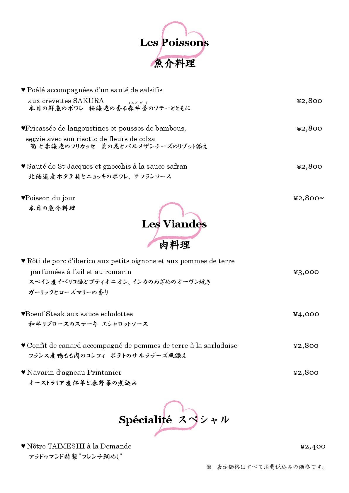les-desserts-pdf-2018harumenyu-003